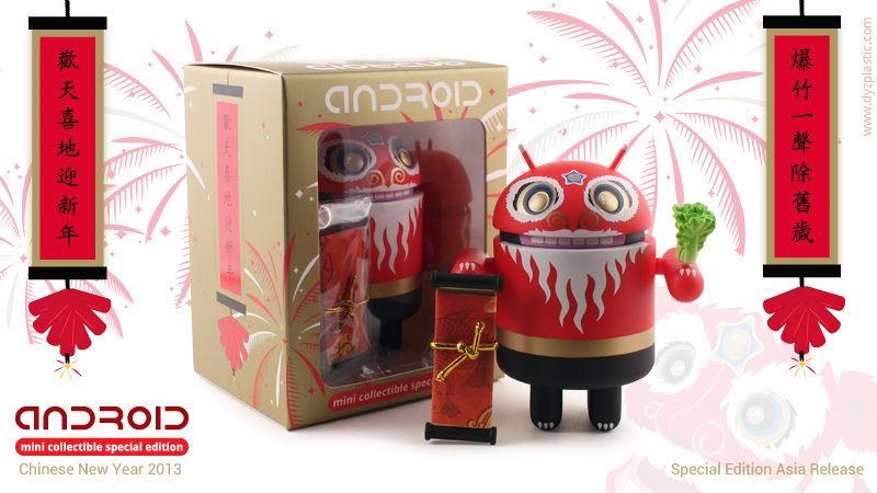 Android Mini Collectible Dancing Lion Chinese New Year 2013 Special Edition